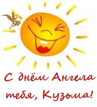 Поздравление Кузьме с днем Ангела