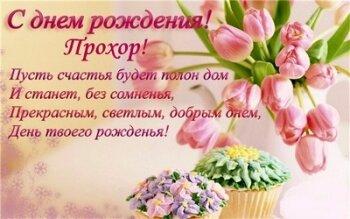 Поздравление с днем рождения Прохору
