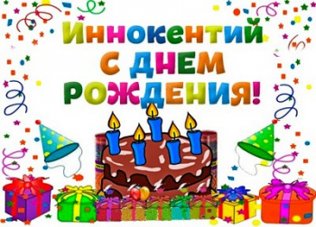 Пожелания Иннокентию на день рождения