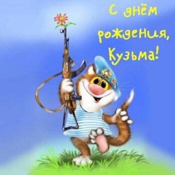 Прикольное поздравление для Кузьмы
