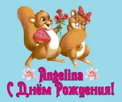 Поздравление для ангелины с днём рождения