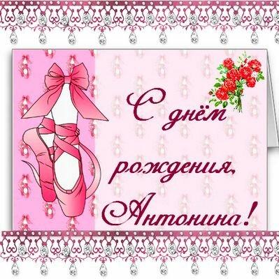 Поздравление с днем рождения тоня открытка, открытки