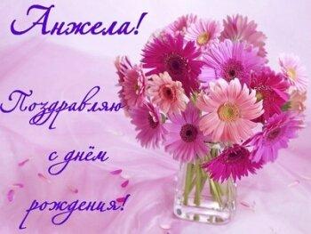 Прикольное поздравление для Анжелы