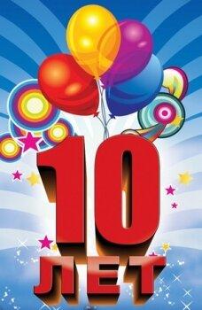 10 - первый юбилей