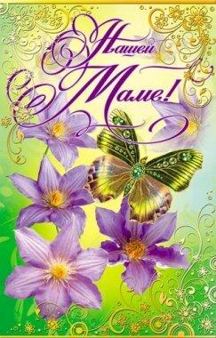 Новый День рождения Мамы