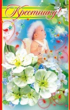 С Днём рождения крестнику