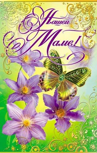 Поздравления моей самой любимой мамочке 888
