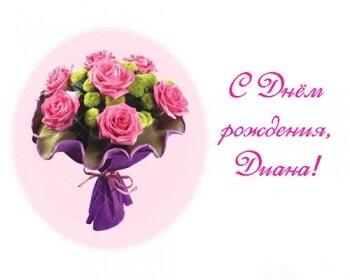 Пожелания Диане