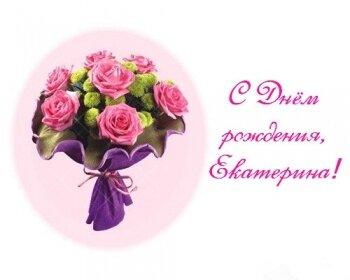 Пожелания Екатерине