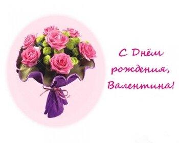 Пожелания Валентине