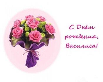 Пожелания Василисе