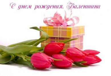 С Днем рождения, Валентина