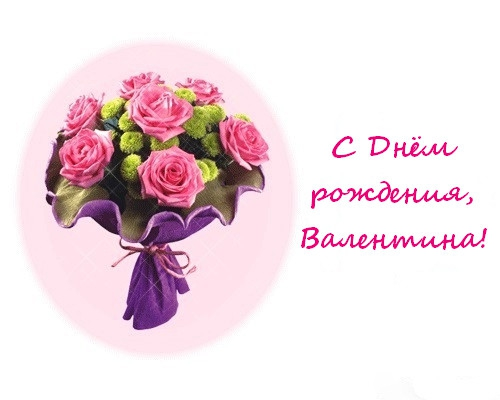 Поздравления с днем рождения валентинам в картинках