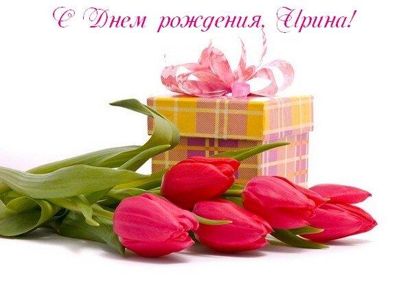 С Днем Рождения, Ирина !!!
