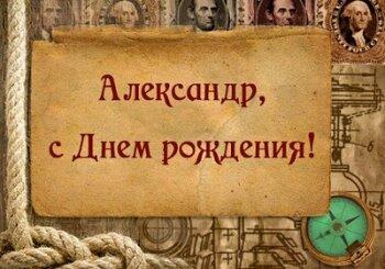 СМС-поздравление Александру
