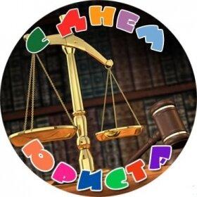 3 декабря - праздник юристов