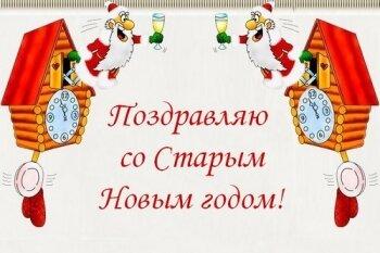 Поздравление в ночь на Старый Новый год
