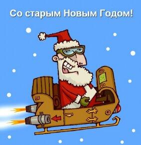 Поздравление мужчине со Старым Новым годом