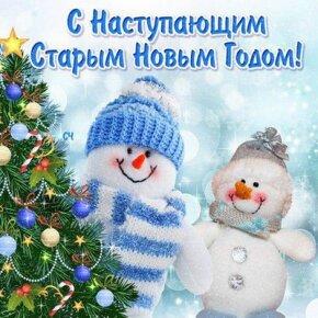 Поздравление в этот Старый Новый год