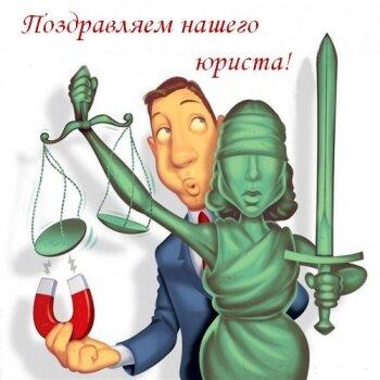 Поздравление юристу
