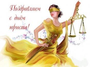 Пожелания с Днем юриста