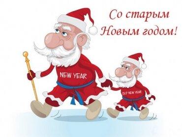 Со Старым Новым годом (поздравление)