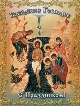Крещение Господне - особый праздник
