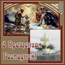 Крещение Господне (стихи)