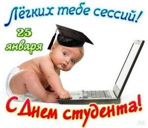 Поздравление ко Дню студента