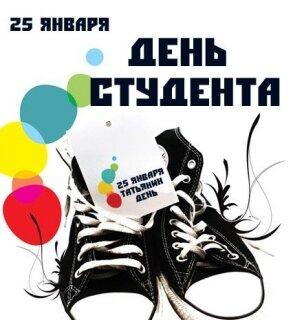 Поздравление студентам в Татьянин день