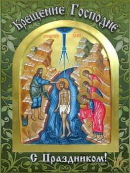 Поздравляем вас с Крещением