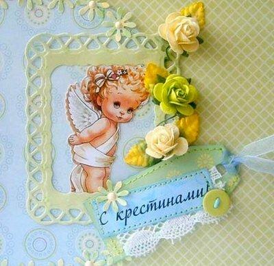 Поздравления с крестинами для девочки