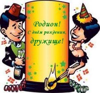 Поздравления Родиону от друзей