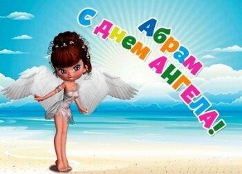 Поздравление Абраму с днем Ангела