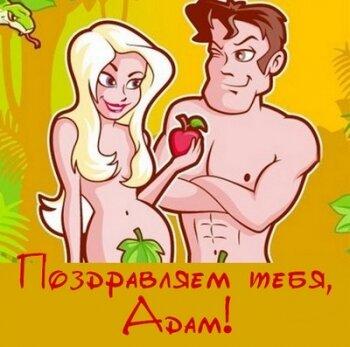 Поздравление Адаму в стихах