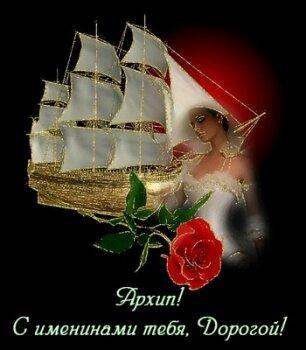 Поздравление Архипу от жены