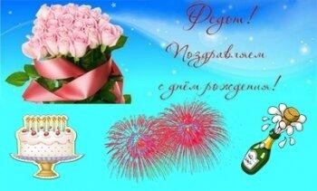 Поздравление Федоту с днем рождения