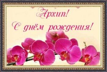 Поздравление с днем рождения Архипу