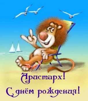 Поздравление с днем рождения Аристарху
