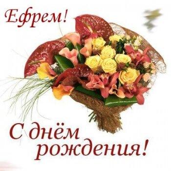 Поздравление с днем рождения Ефрему