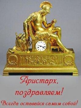 Прикольное поздравление для Аристарха