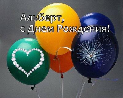 Поздравление с днем рождения альберта