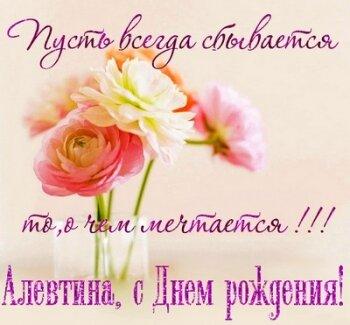 Поздравление девочке Алевтине