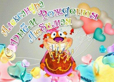 Поздравление с днем рождения девочка саша 88
