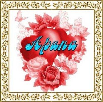 Поздравление Арине от любимого