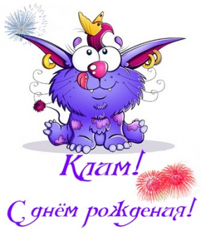 Поздравление с днем рождения Климу