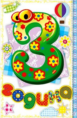 Поздравления мальчику с днем рождения 3 годика