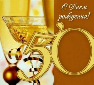 50 - славный юбилей