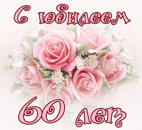 Поздравления подруге с днём рождения 60 лет 31