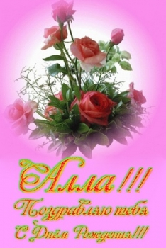 Пожелания для Аллы на день рождения